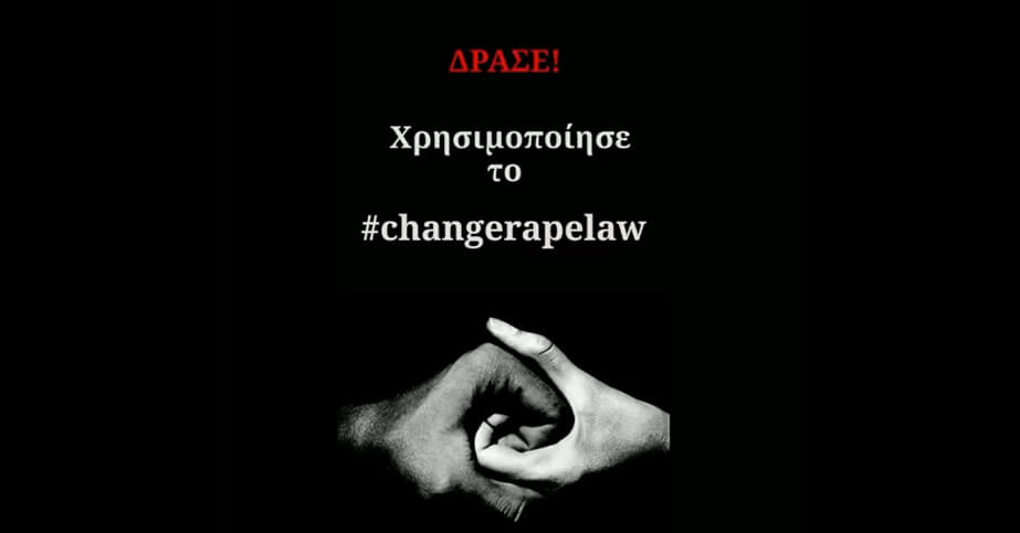 #CHANGERAPELAW - 4 mοnths Action